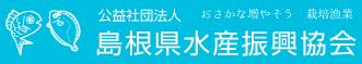 公益社団法人 島根県水産振興協会